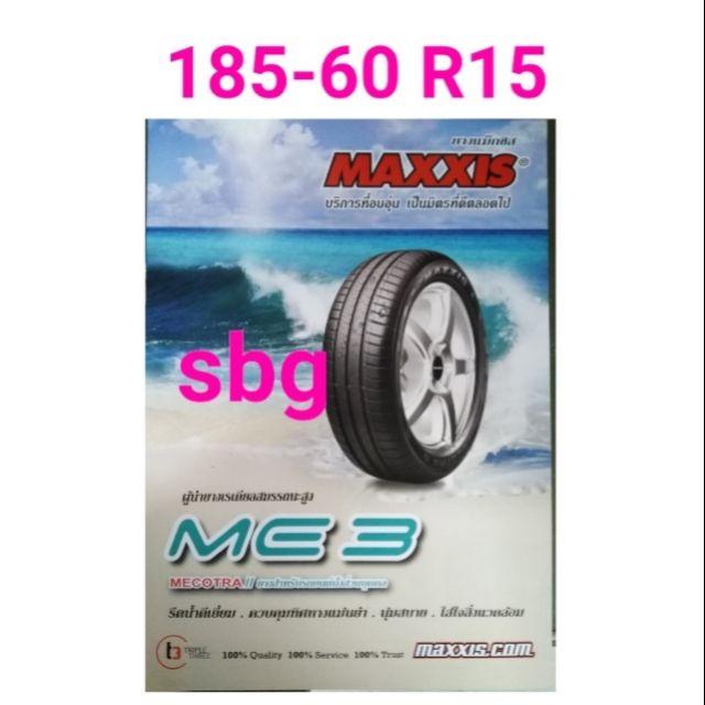 ยาง maxxis 185-60 R15 รุ่น me3@1430 /1 เส้น  รวมส่ง