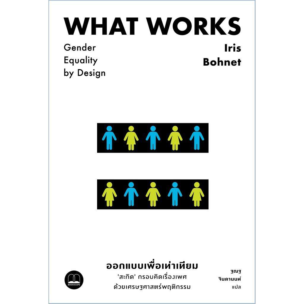 bookscape(บุ๊คสเคป) หนังสือ What Works