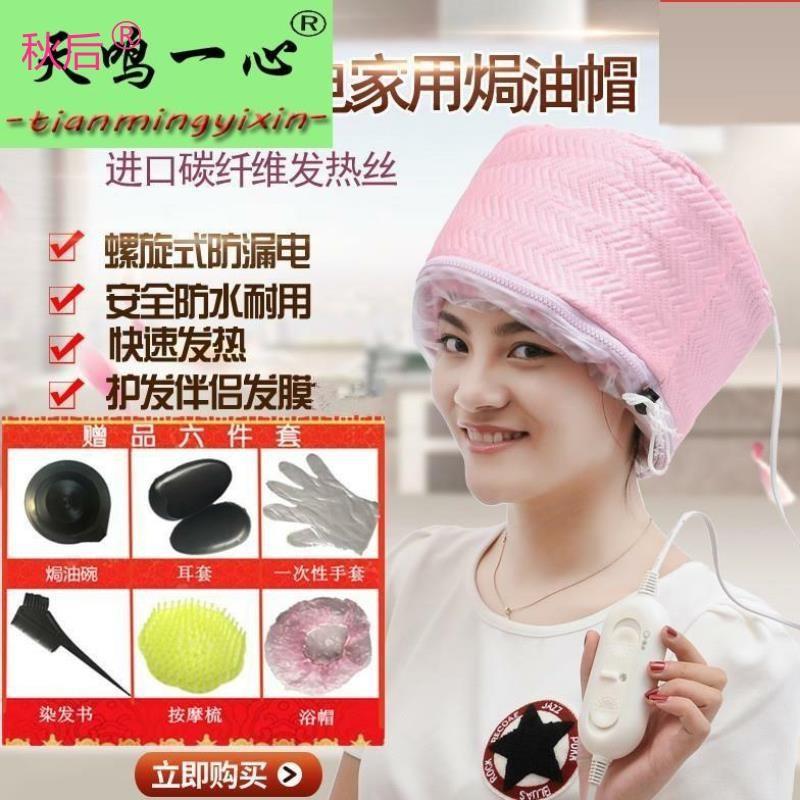 ✌ヸเครื่องอบน้ำมัน~ ผมหมวกไฟฟ้าร้านตัดผมดัดผมหมวกไฟฟ้าร้านทำผมอบผมหมวกความร้อนหน้ากากผมหมวกอบไอน้ำ.