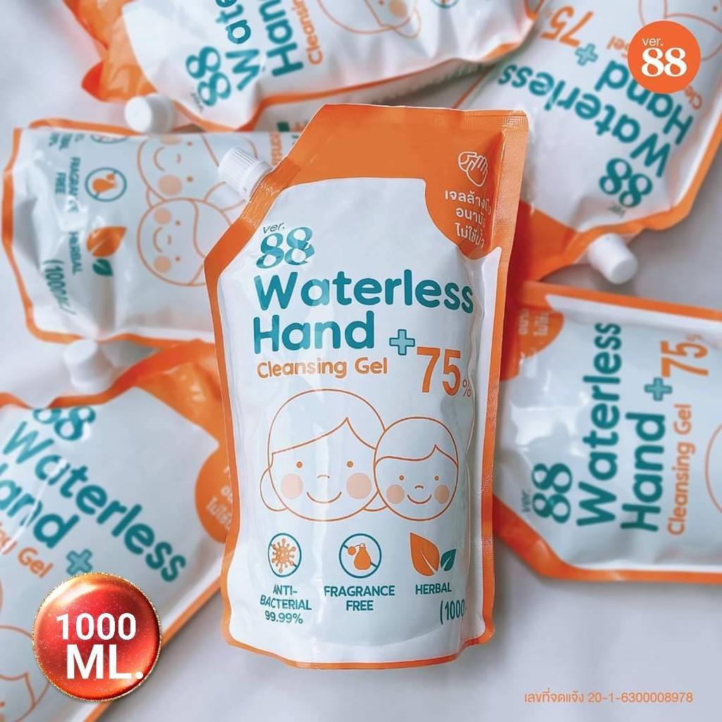Ver.88 เจลล้างมืออนามัย HAND CLEANSING GEL พร้อมส่ง 1000 ml ถุงใหญ่