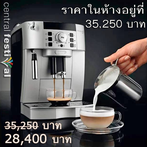 DeLonghi Magnifica S coffee machine เครื่องทำกาแฟ