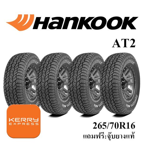265/70R16 Hankook AT2 ชุดยาง (ฟรีจุ๊บยางแท้)