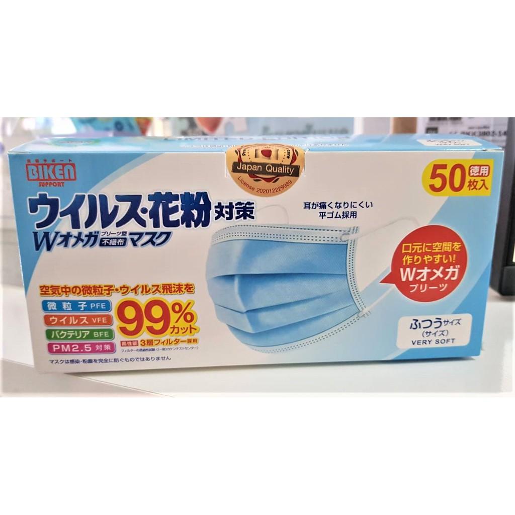 <พร้อมส่ง>หน้ากากอนามัย BIKEN JAPAN สีฟ้า 3 ชั้น 50ชิ้น/กล่อง