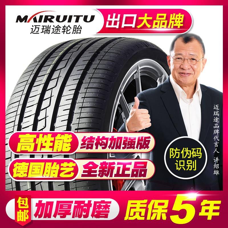 ยางรถยนต์ขอบ17 ยางรถยนต์ ☉Mindray 175 185 195 205 ยางรถ 215/50/55/60/65 / 70R14R15R17R16✧