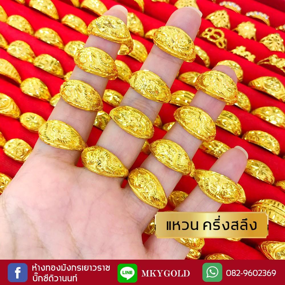 MKY Gold แหวนทอง ครึ่งสลึง (1.9 กรัม) ลายหัวโปร่งมังกร ทอง96.5% ทองคำแท้*