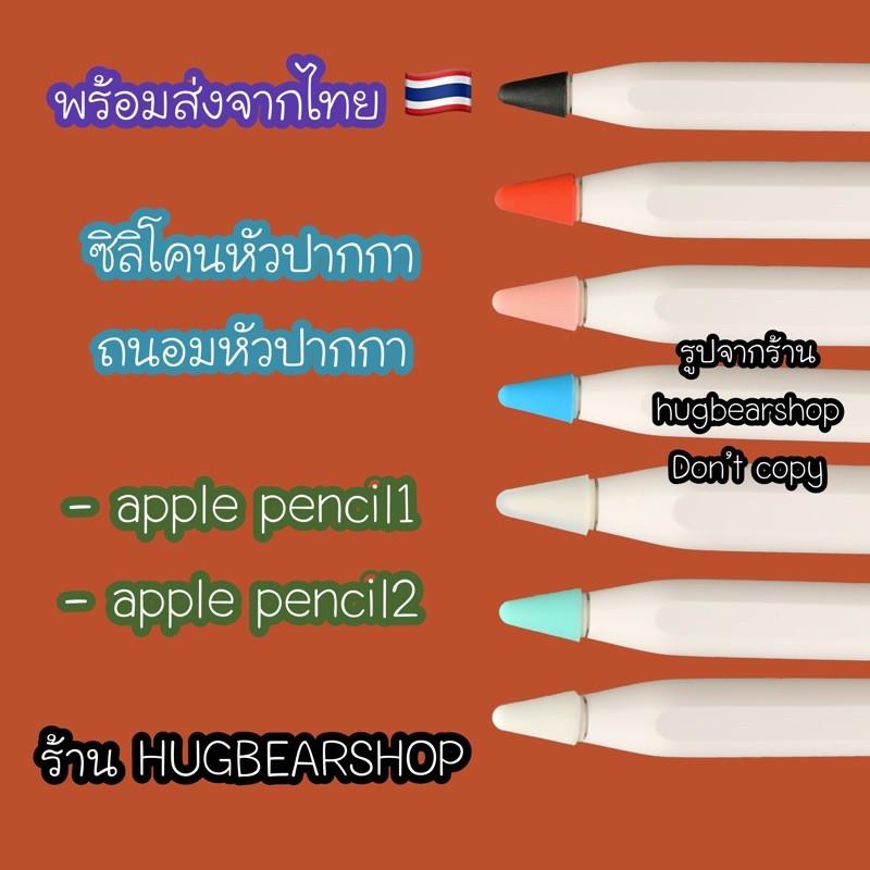 🔥พร้อมส่ง ซิลิโคนหัวปากกา จุกปากกา ที่ถนอมหัวปากกา ซิลิโคน apple pencil หัวปากกา apple pencil 1 2 กันสึก