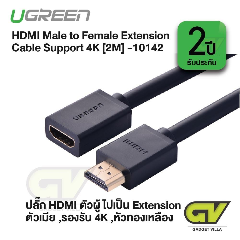 UGREEN - 10142 HDMI Male to Female Extension Cable Support 4K Resolution for Blu Ray Player, 3D Television, PS3 2M | Shopee Thailand