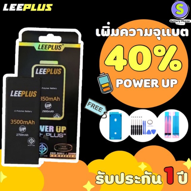 ‼️การันตีถูกที่สุด‼️🔥แบตเตอรี่ไอโฟน🔥 6,6+,6s,6sPlus,7,7Plus,8,8plus Battery IPhone ,🔋แบต Leeplus ประกัน1 ปี
