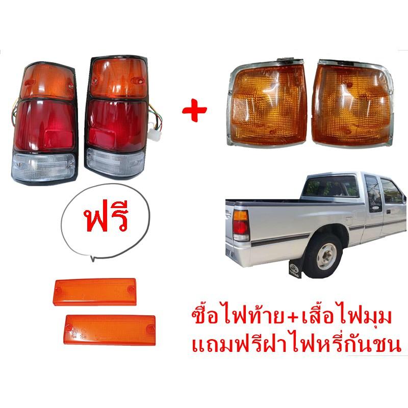ไฟท้าย+เสื้อไฟมุม+ฝาไฟหรี่กันชน TFR มังกรทอง อีซูซุ ISUZU รุ่นปี ปี 1989-1997 เลนส์ 3 สี สีส้ม TFR มังกรทอง ขอบดำ 6ชิ้น