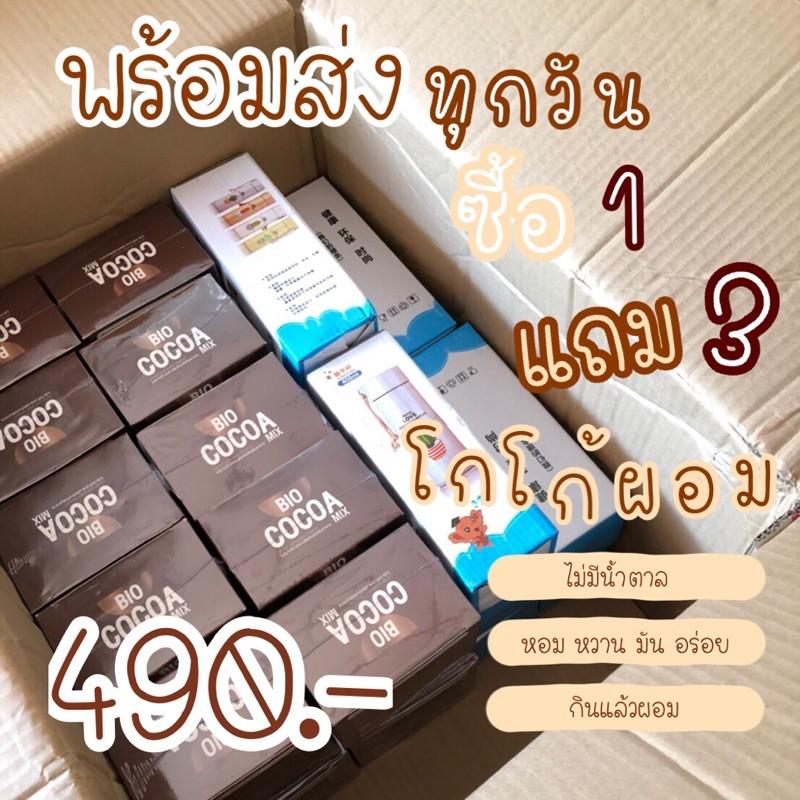 Bio cocoa ไบโอโกโก้🍫