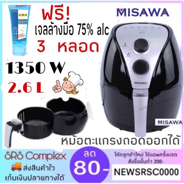 หม้อทอดไร้น้ำมัน หม้อทอดไฟฟ้า ️ฟรี️ เจลล้างมือ ถนอมผิว 3 หลอด  MISAWA รุ่น KW-820  หม้อทอดไร้น้ำมัน หมดทอดไฟฟ้าไร้น้ำมัน