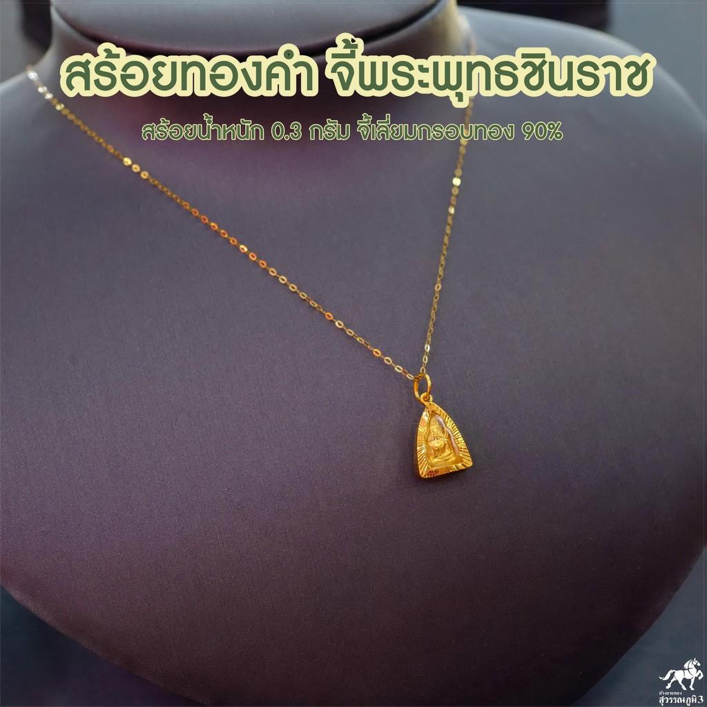 สร้อยคอ 0.3 กรัม + จี้พระพุทธชินราช(จิ๋ว) ทรงสามเหลี่ยม เลี่ยมทองแท้ กรอบทอง 90% มีใบรับประกันให้ค่ะ 911-0018