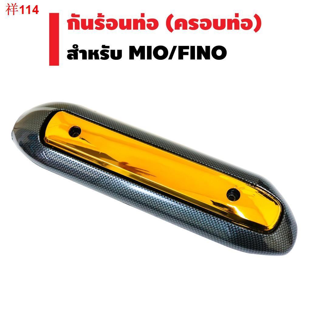 ❉✴﹍กันร้อนท่อ สำหรับ MIO, FINO (เก่า),กันร้อนท่อMIO มี5สี เลือกตัวเลือกด้านใน