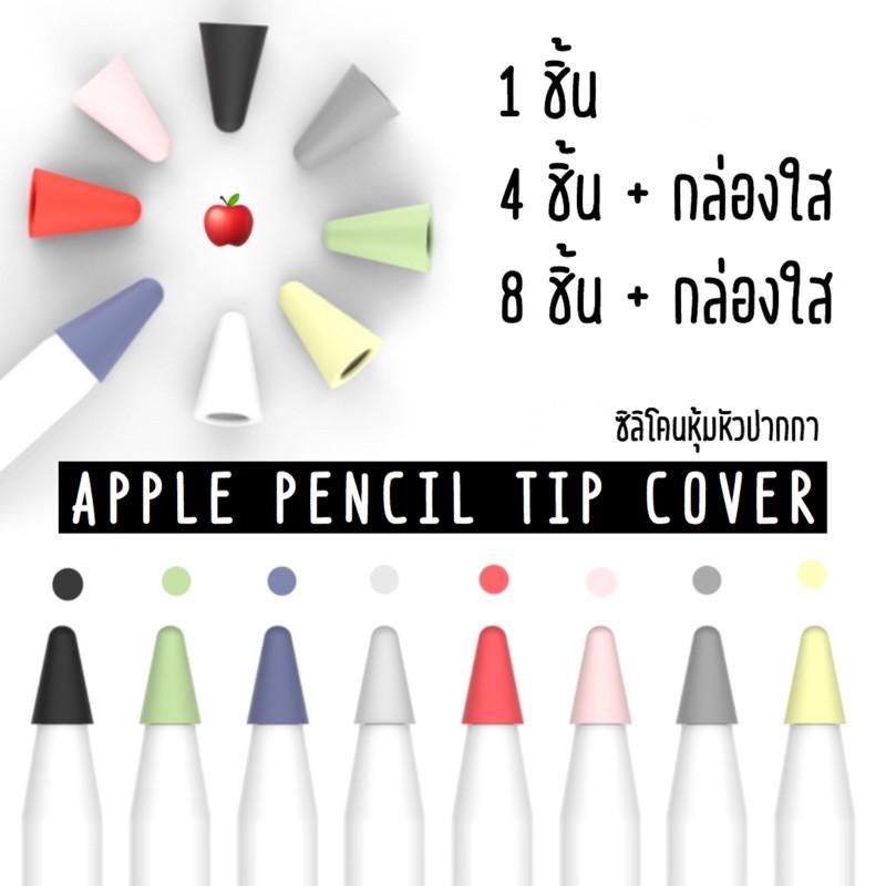 ♡พร้อมส่ง• Apple Pencil case tip cover ปลอกซิลิโคนหุ้มหัวปากกา ซิลิโคนจุกปากกา จุกหัวปากกา หัวปากกา เคสปากกา เคสหัวปากกา