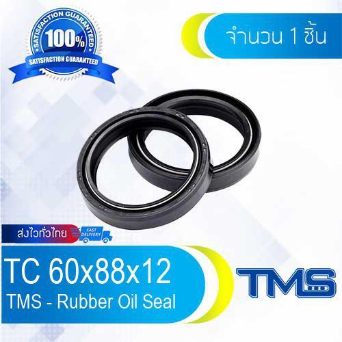 TC 60-88-12 Oil Seal TMS ออยซีล ซีลยาง กันฝุ่น กันน้ำมันรั่วซึม 60x88x12 [mm]