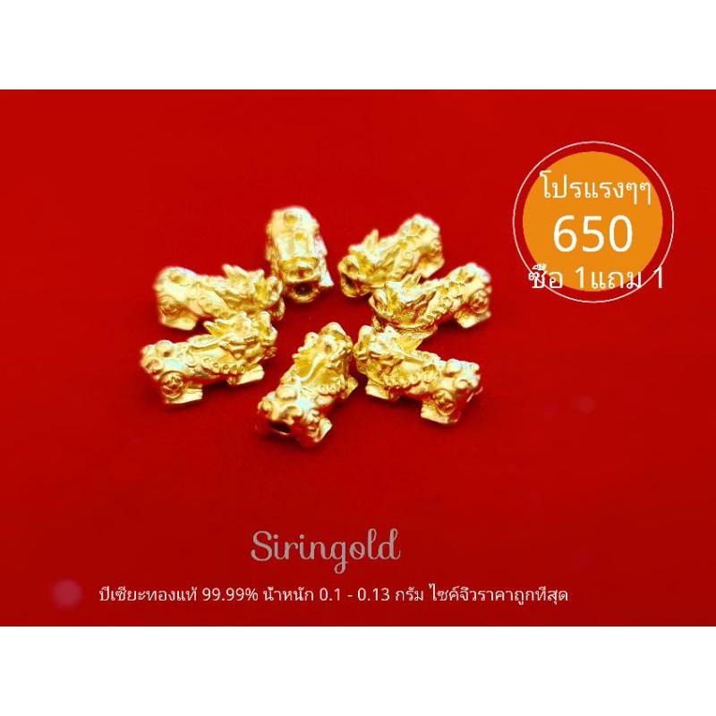 ปี่เซี๊ยะทองแท้น้ำหนัก 0.1-0.13กรัมมีใบเซอร์การันตีทอง99.99%ราคาร้อนแรงถูกสุดๆๆ1ชิ้น340#โปรโมชั่นซื้อ1+1ชิ้นราคาพิเศษ650