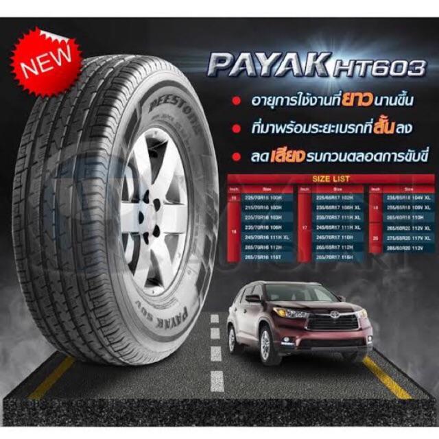 DEESTONE ยางรถยนต์ รุ่น PAYAK 007 R603 265/65 R 17 112H ยางใหม่ ปี 2019 จำนวน 1 เส้น
