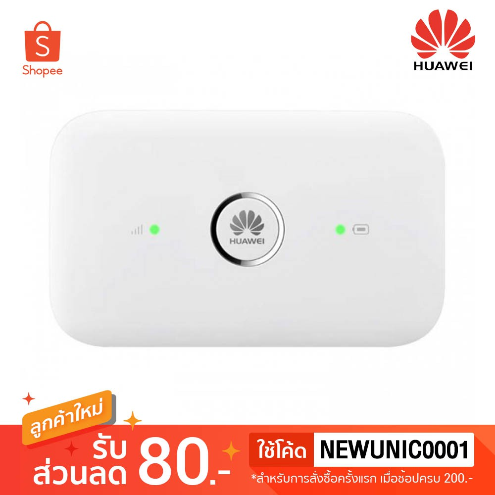 HUAWEI E5573-606 Router Pocket WIFI ยูเอสบี พ็อกเก็ตโมบายไวไฟ 4G LTE โมเดม