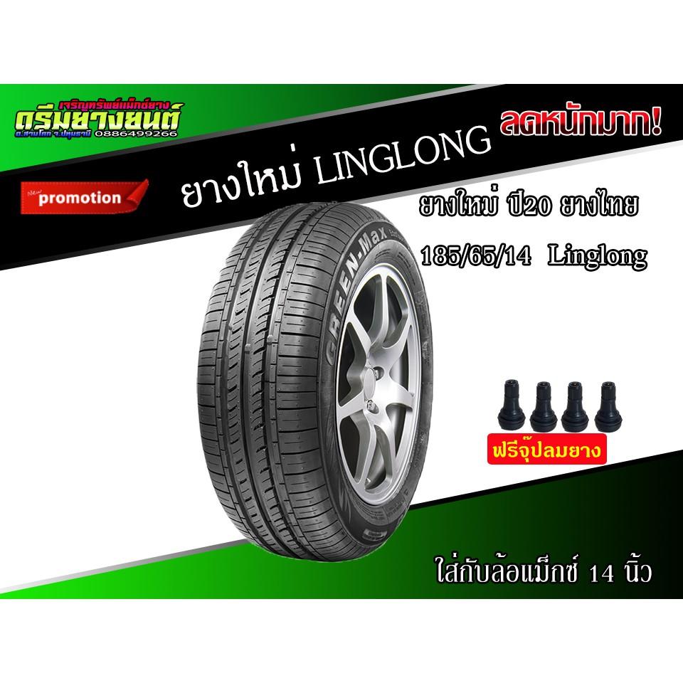 (1 เส้น) LINGLONG หลิงหลง ยางรถยนต์ ขอบ 14 ขนาด 185/65R14 รุ่น GREEN MAX (1 เส้น)  (ปี 2020)