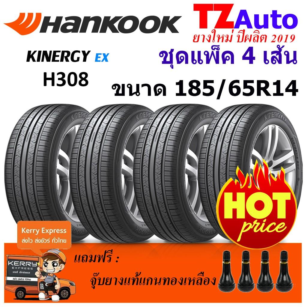 185/65R14 Hankook H308