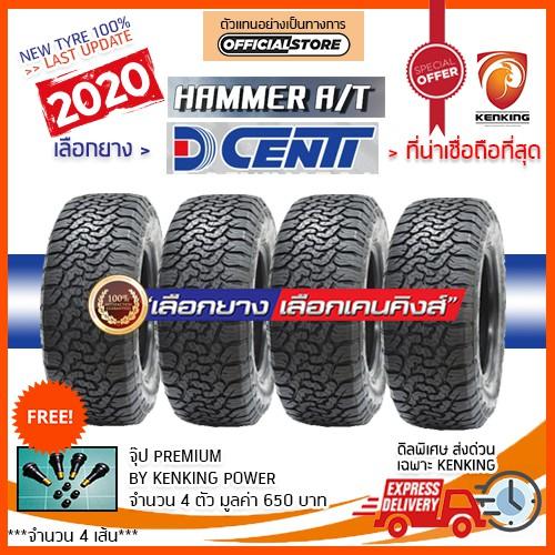 ผ่อน 0% 265/50 R20 DCENTI Hammer A/T ยางใหม่ปี 2020 (4 เส้น) ยางรถยนต์ขอบ20 Free!! จุ๊ป Kenking Power 650฿