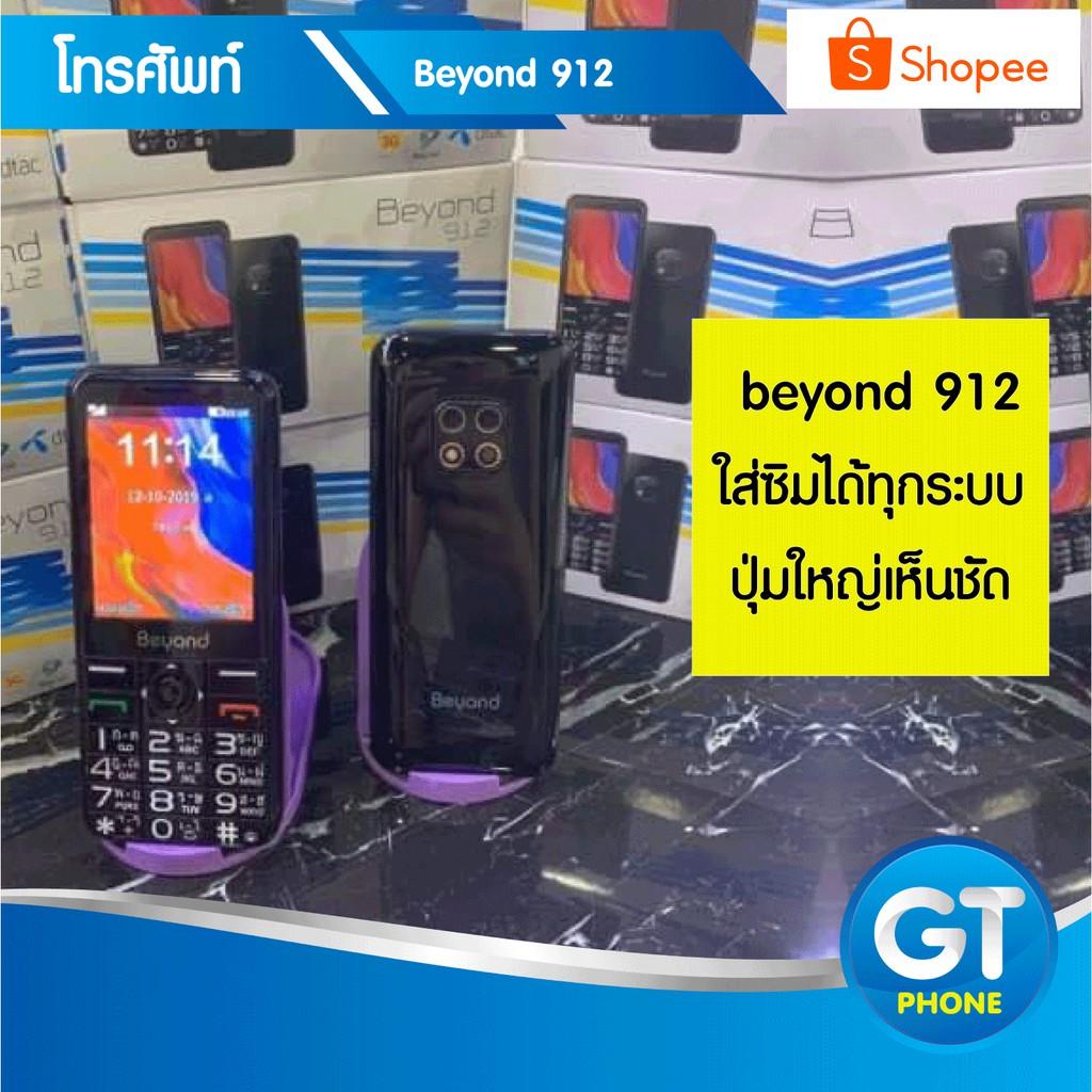 โทรศัพท์มือถือปุ่มกด beyond 912 ใสได้ทุกซิม แป้มพิมพ์ไทย-อังกฤษ