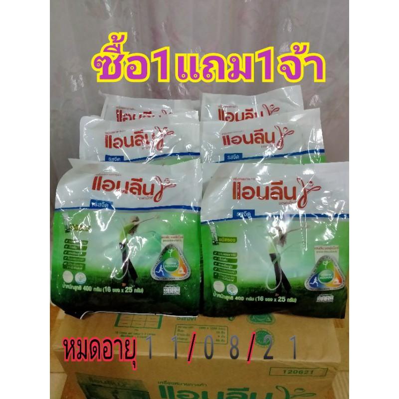 นมแอนลีนมอฟแม็กซ์ ชนิดซอง 16 ซอง ซื้อ 1 ห่อแถม 1 ห่อราคาพิเศษ