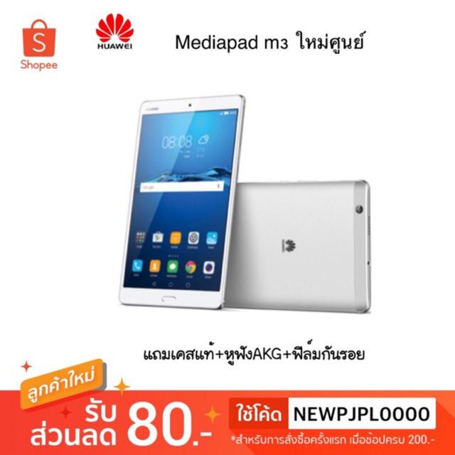 Huawei mediapad m3 ใหม่ศูนย์ ram4/32gbชุดใหญ่เคสฟีล์หูฟังฟรี