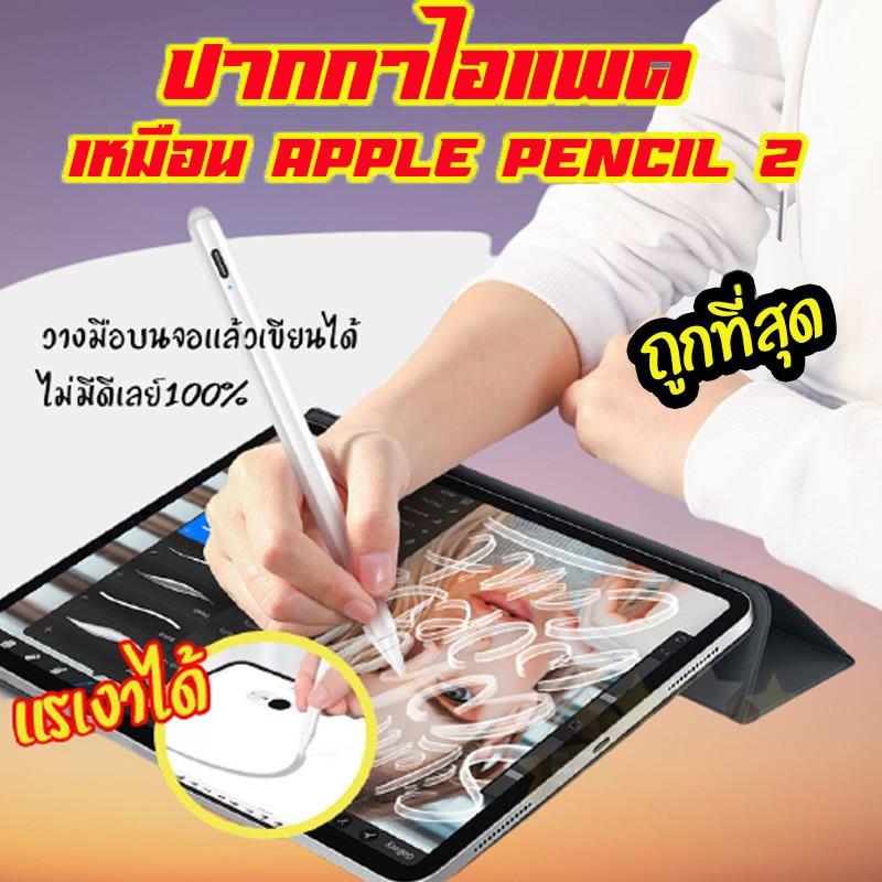 [วางมือบนจอ+แรเงาได้] ปากกาไอแพด แบบ Apple Pencil stylus ปากกา ipad gen7 gen8 2019 applepencil 10.2 9.7 2018 Air3 / Air4