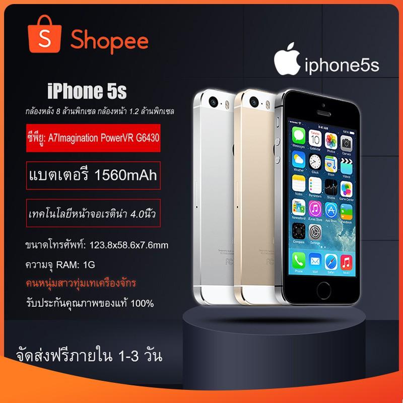 ไอโฟน apple iphone ไอโฟน 5s สมาร์ทโฟน มือถือ มือถือราคาถูก มือถือมือสอง โทรศัพท์ราคาถูก  การสนับสนุน 1 ซิมการ์ด