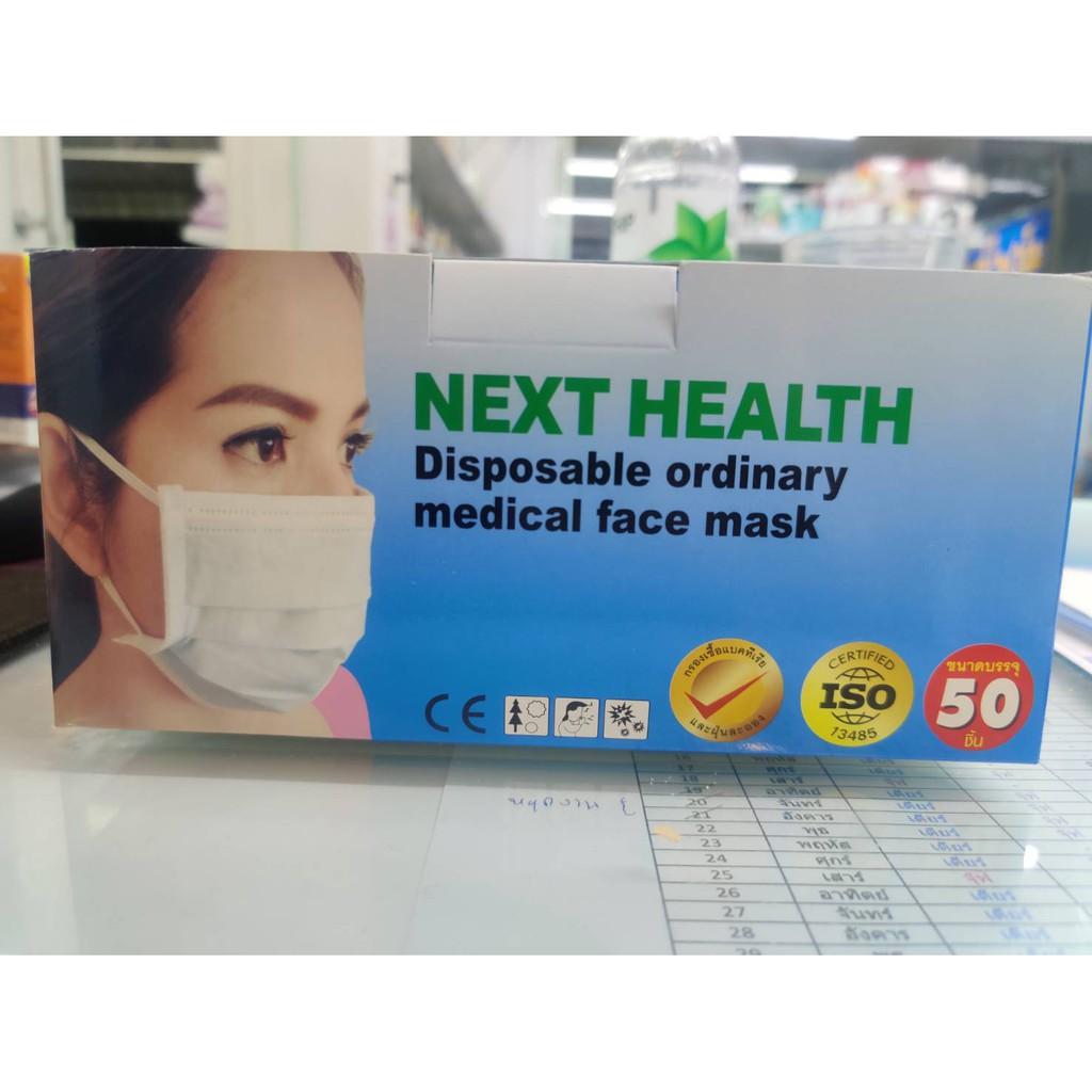 (ยกลัง 50กล่อง 2500 ชิ้น ) NEXT HEALTH หน้ากากอนามัย ผ้าปิดปาก ผ้าปิดจมูก 3 ชั้น 50ชิ้น/กล่อง สีเขียวพร้อมส่ง