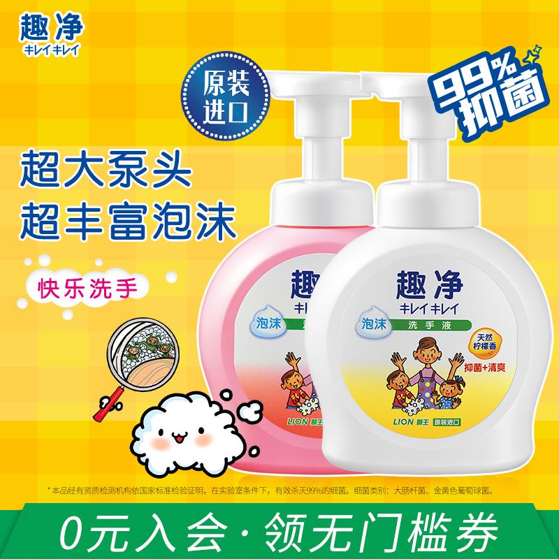 แอลกอฮอลลางมอ เจลล้างมือสิงโตวังนำเข้าสนุกโฟมทำความสะอาดมือเด็กที่เพิ่มขึ้นชุดครอบครัวหญิงตั้งครรภ์490ml*2ขวดยาต้านเชื้อ