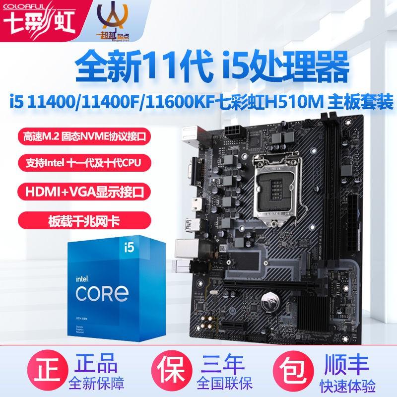 applewatch series 6┋✻☢Intel/Intel i5 11400/11400F ชนิดบรรจุกล่อง พร้อมชุดซีพียูเมนบอร์ดเดสก์ท็อป H510M สีสันสดใส
