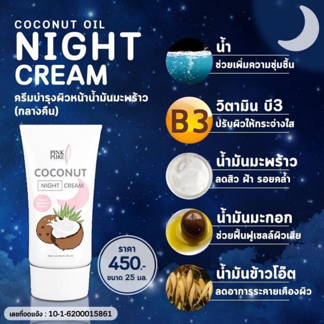ส่งฟรี!!! Pink Pure Coconut Oil Night Cream ขนาด 25 กรัม
