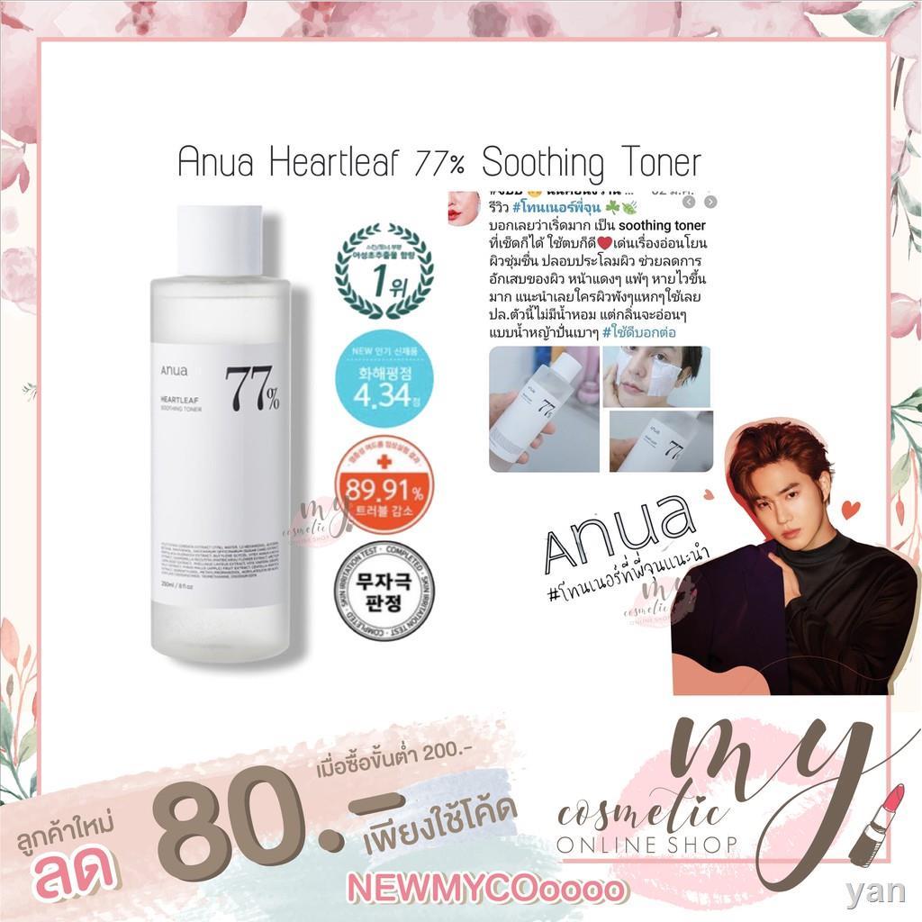 ❉✓✸(🌼แท้/พร้อมส่ง🌼) Anua Heartleaf 77% Soothing Toner