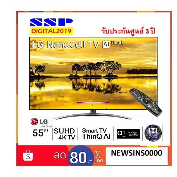 LG 55SM9000PTA Nano Cell TV 4K| Ultra HD Smart TV ThinQ AI | Dolby Vision & Atmos