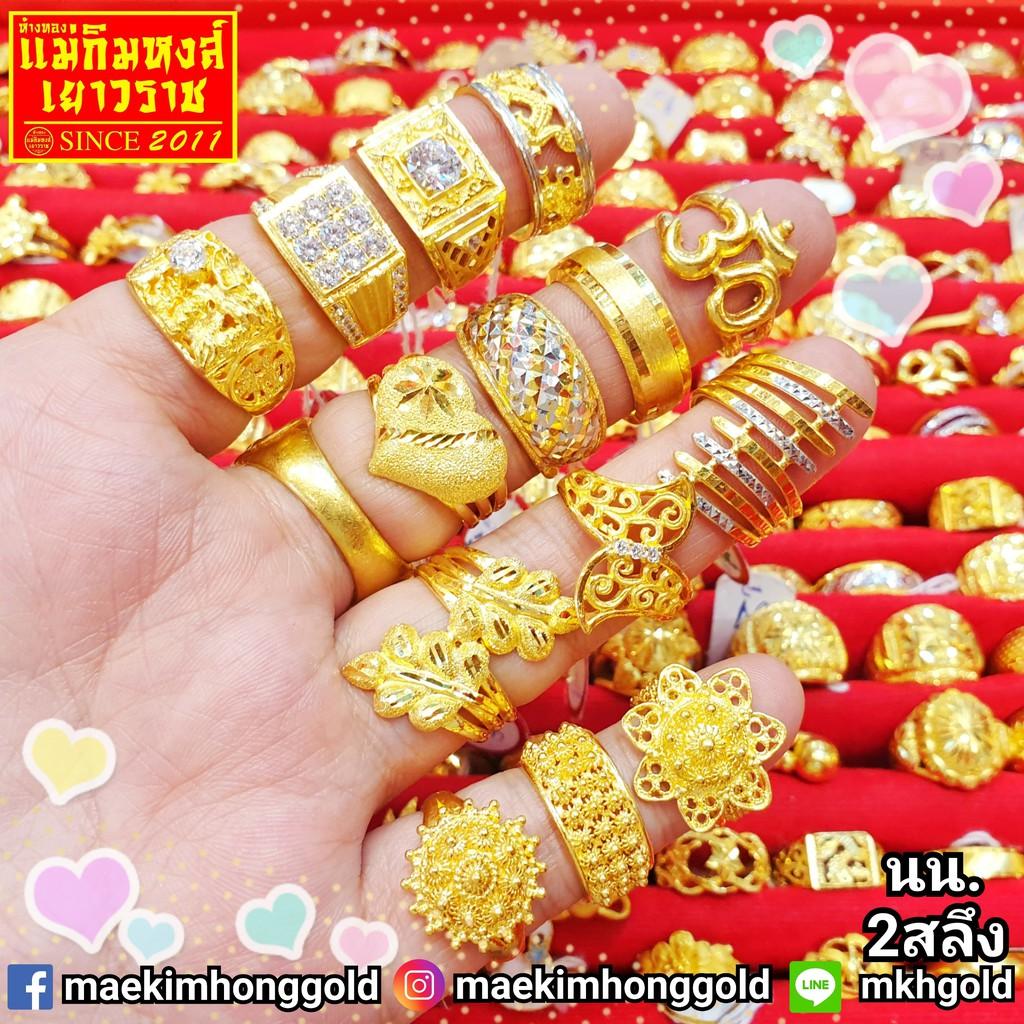 [ส่งฟรี] แหวนทองคำแท้ 2 สลึง ลายแฟชั่นยอดนิยมต่างๆ มีให้เลือกหลายแบบหลายราคา (ทองคำแท้ 96.5%)