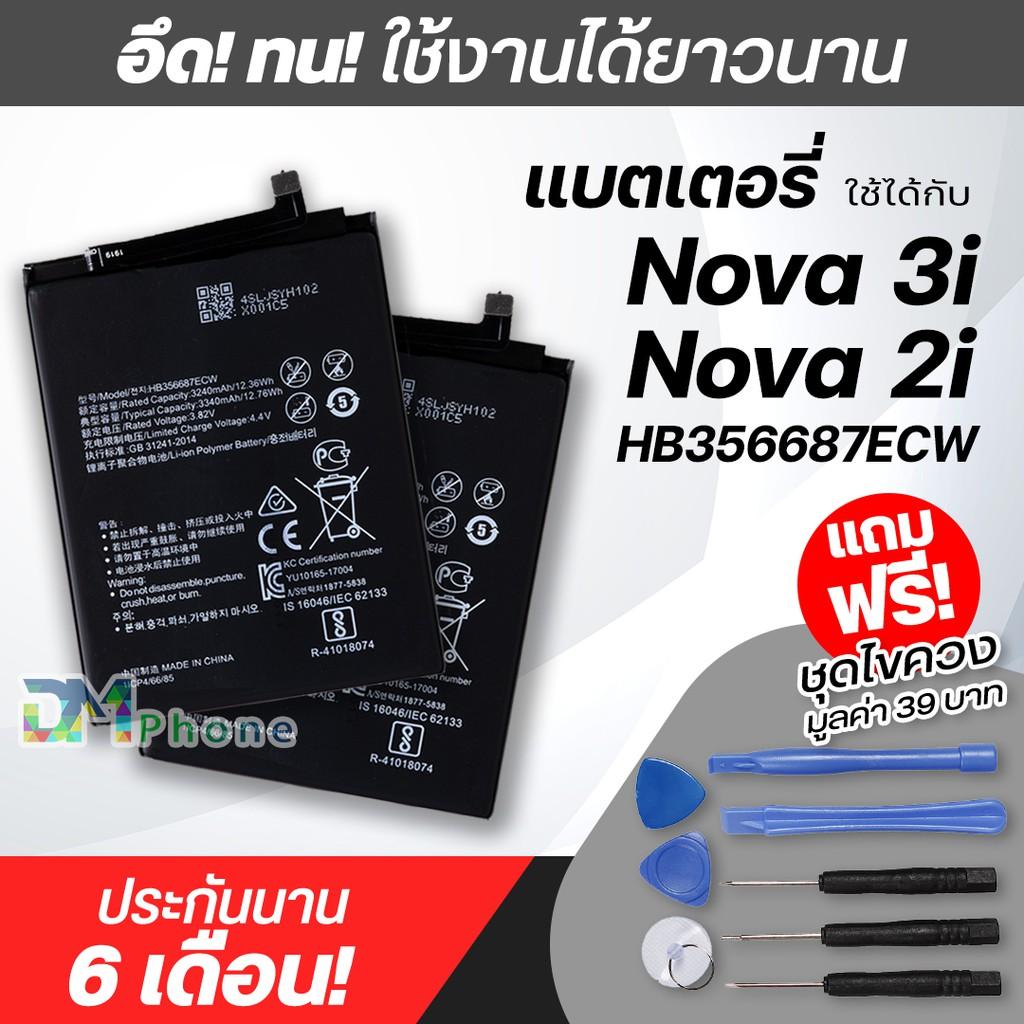 แบตเตอรี่ สำหรับ HUAWEI Nova 3i / Nova 2i Model: HB356687ECW แบต หัวเว่ย battery Nova3i / Nova2i มีประกัน 6 เดือน