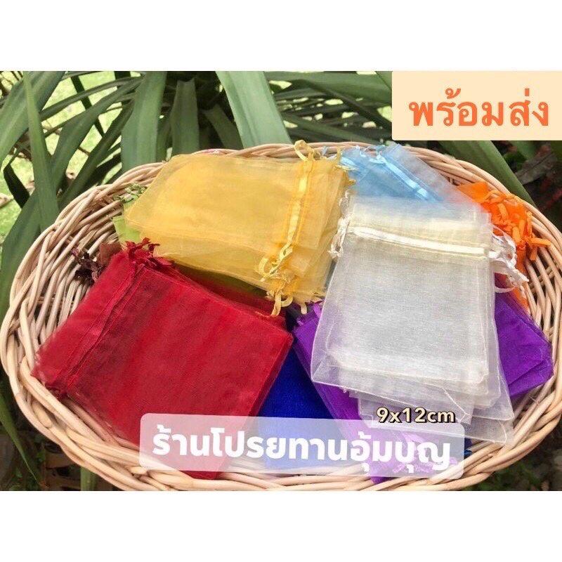 ถุงผ้าแก้ว ขนาด 9x12cm ถุงใส่ของชำร่วย ถุงตะข่าย ถุงหูรูด ถุงผ้า ถุงใส่เครื่องประดับ พร้อมส่ง.