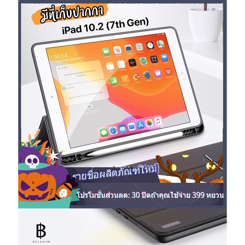 เคส iPad✉۞▫พร้อมส่ง!! เคสไอแพดGen7 10.2 2019 Dux Ducisรุ่น Domo seriesมีที่เก็บปากกา case iPad Gen7  with Apple pencil