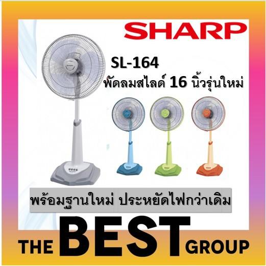 Sharp พัดลมสไลด์ 16 นิ้วรุ่น Pj-Sl163 (ปรับระดับได้).