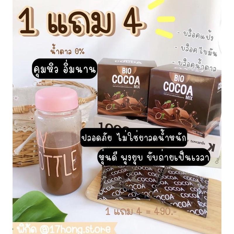 ส่งฟรี พร้อมส่ง !! ไบโอโกโก้ โกโก้คุมหิว Bio Cocoa โกโก้พราว