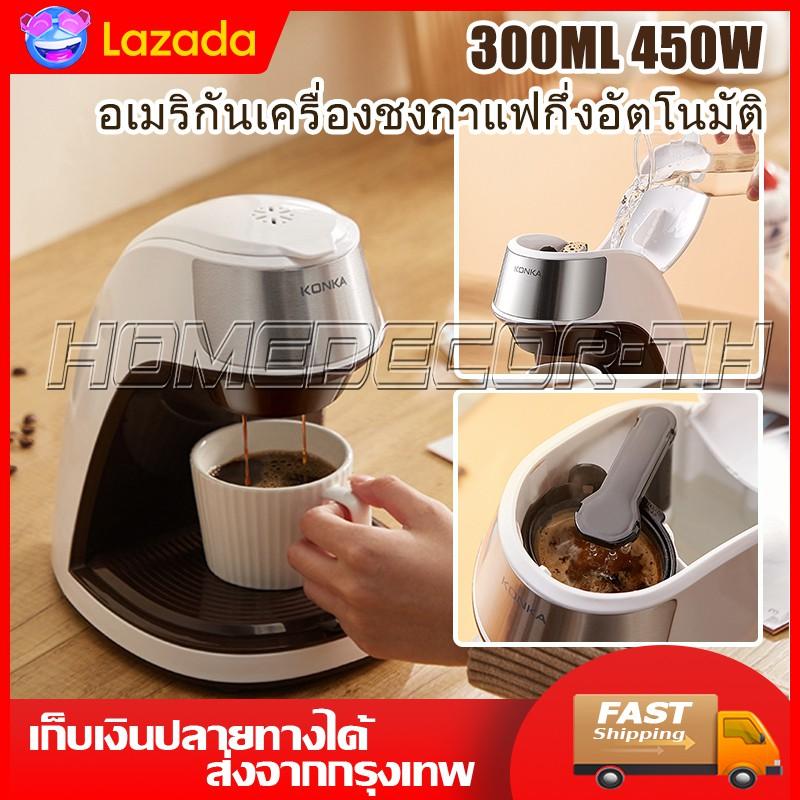 (COD + พร้อมส่ง)เครื่องต้มกาแฟสด เครื่องชงกาเเฟ เครื่องชงกาแฟ 300มล เครื่องชงกาฟสด เครื่งชงกาแฟสด เครื่องทำกาแฟauto เครื