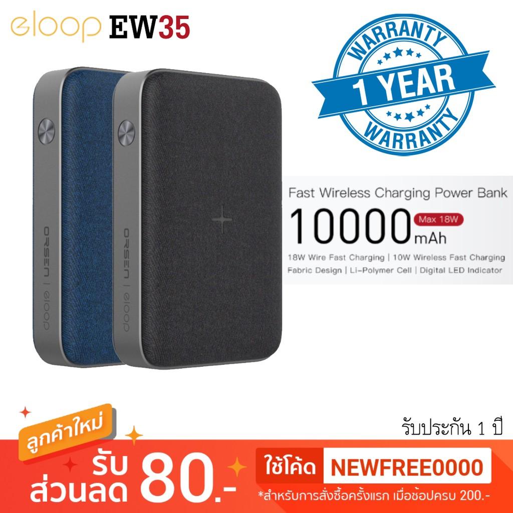 Eloop EW35 แบตสำรองชาร์จไร้สาย 10000mAh QC3.0 | PD 18W Power Bank [ประกัน 1 ปี]