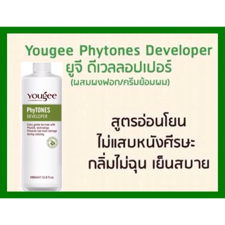 Review Yougee PhyTones Developer 1000ml. ยูจี ดีเวลลอปเปอร์ ผสมครีมย้อมผม