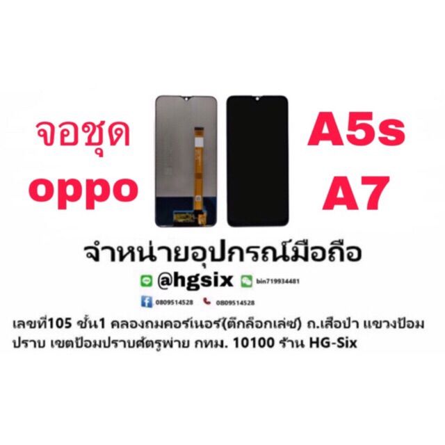 LCD Display หน้าจอ จอ+ทัช oppo A7 A5s Realme3 A12