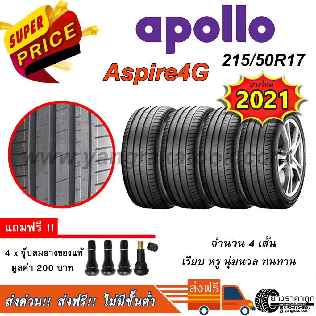 <ส่งฟรี> ยางรถเก๋ง Apollo 215/50R17 Aspire4G 4เส้น ยางใหม่ปี21 รับประกัน 2 ปี ฟรีจุบลมของแถม