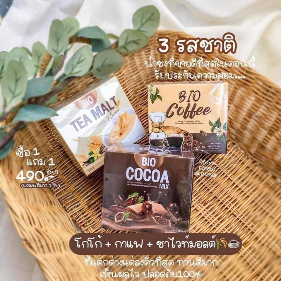1 แถม 1 Bio Cocoa น้ำชง 3 รสชาติ ส่งฟรี