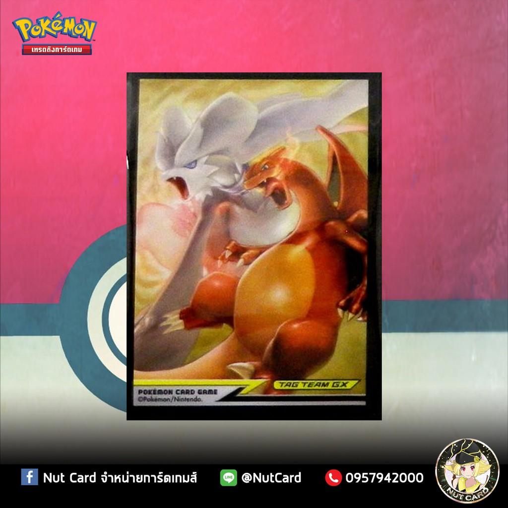 [Sleeve] Pokemon TCG Reshiram&Charizard