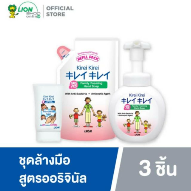 KIREI KIREI โฟมล้างมือ คิเรอิ คิเรอิ สูตรออริจินัล 250 มล. + ถุงเติม 200 มล. + เจลล้างมือ คิเรอิ